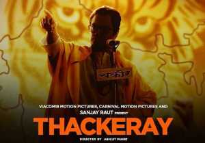 Thackeray Movie Review:  Nawazuddin Siddiqui  Amrita Rao  Bal Thackeray Biopic
