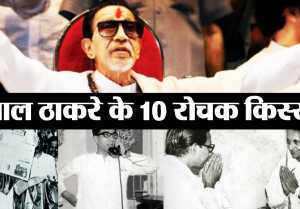 Bal Thackeray and TOP 10 controversial stories from his life; Find out here  Thackeray Biopic