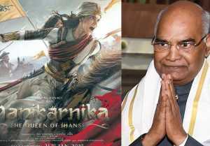Kangana Ranaut's Manikarnika: Special screening for President Ram Nath Kovind; Here's Why