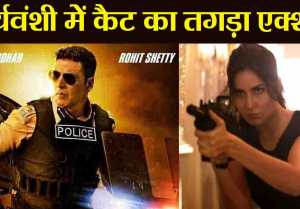Katrina Kaif to be seen her action avatar in Akshay Kumar's Sooryavanshi