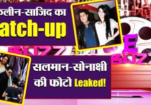 Salman Khan & Sonakshi Sinha's Photo get LEAKED!, Jacqueline-Sajid Khan Patch-Up!