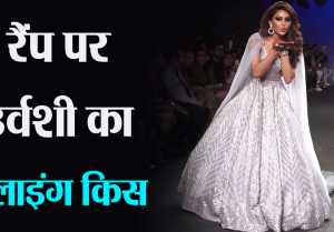 Urvashi Rautela gives flying kiss to fans at Lakme Fashion Week 2019
