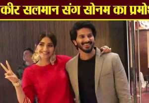 Sonam Kapoo & Dulquer Salman  promote The Zoya Factor;Watch video