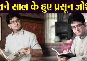 Prasoon Joshi Birthday: Know the interesting facts Prasoon's life