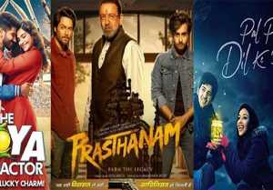 Sunny Deol's Pal Pal Dil Ke Paas | Sonam's The Zoya Factor | Sanjay's Prassthanam
