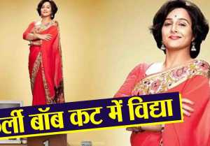 Vidya Balan's first look from Shakuntala Devi biopic out