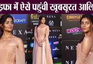 Alia Bhatt wins hearts in off-shoulder champagne coloured dress at IIFA ; Watch video