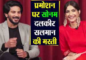Sonam Kapoo & Dulquer Salman Fun moment during The Zoya Factor promotion; Watch Video