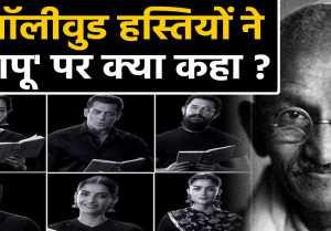 Salman Khan, Shahrukh Khan, Aamir Khan, Kangana Ranaut react on thoughts of 'Bapu'