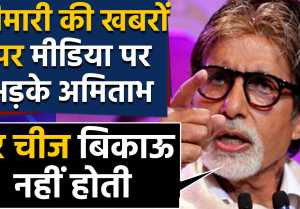Amitabh Bachchan breaks silence on his health, 'Everything in the world is not sold'