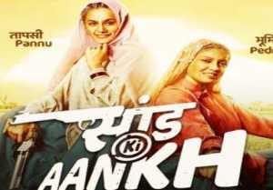 Saand Ki Aankh Movie Review: Taapsee Pannu | Bhumi Pednekar