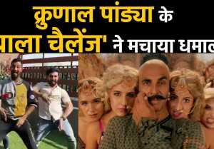 HouseFull 4: Krunal Pandya Completes Akshay Kumar's Bala Challenge