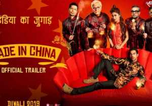 Made in China Movie Review: Rajkummar Rao | Mouni Roy