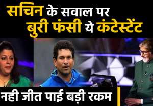 KBC 11: Amitabh Bachchan asks question on Sachin Tendulkar, contestant quits