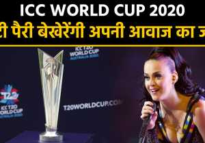 Pop star Katy Perry to perform at ICC Womens T20 World Cup final