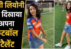 Sunny Leone share Video on Instgram playing Football in Cricket Stadium