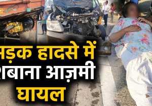 Shabana Azmi injured in a car accident near Kahalpur on Mumbai-Pune Expressway