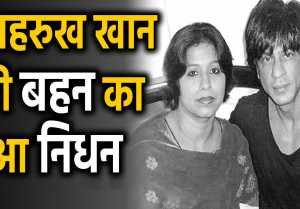 Shahrukh Khan cousin sister Noor Jehan died in Pakistan Peshawar due to Cancer