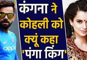 Kangana Ranaut says Virat Kohli Panga king of Indian cricket team