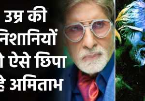 Amitabh Bachchan share a photo wearing funky glasses, See Photo