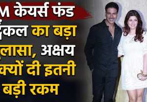 Twinkle Khanna opens up why hubby Akshay Kumar gave Rs. 25cr to PM CARES Fund
