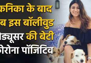 Chennai Express producer Karim Morani's daughter Shaza Tests Positive For COVID-19
