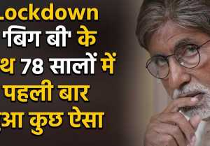 Amitabh Bachchan reveals about his COVID-19 Lockdown Experience