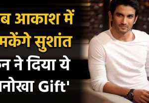 Shine bright Sushant Singh! Fan names a star after the late actor