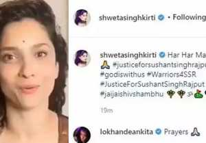 Sushant's ex girlfriend Ankita Lokhande reacts on Rhea Chakraborty at ED office news