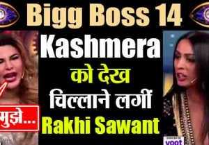 Bigg Boss 14: Rakhi Sawant, Kashmera Shah look disappointed at meeting each other