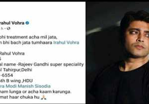 Actor Rahul Vohra shares his Heath information just before his death