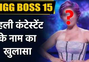 Bigg Boss 15: The name of the first contestant of Bigg Boss OTT has been revealed