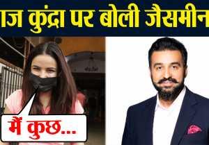 Jasmin Bhasin talks about Raj Kundra in latest video;   Watch video