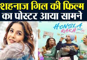 Shehnaz Gill and Diljit dosanjh  film trailer will release on this date