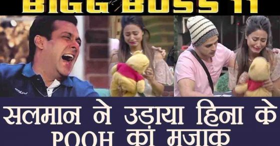 Bigg Boss Funny Meme : Bigg boss 11: salman khan makes fun of hina khan's pooh drama
