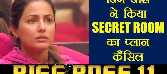 Bigg Boss 11: Hina Khan SECRET ROOM plan CANCELLED by makers !