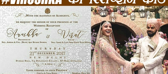 Virat Kohli  Anushka Sharma Wedding Reception on 21st Dec in Delhi; Here's the Card