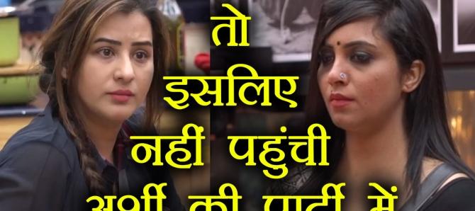 Bigg Boss 11: Shilpa Shinde REVEALS REAL REASON behind MISSING Arshi Khan's Party