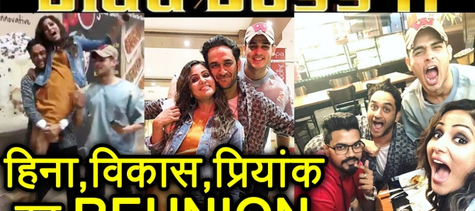 Bigg Boss 11: Hina Khan, Priyank Sharma & Vikas Gupta REUNITED ; Watch Video