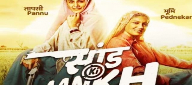 Saand Ki Aankh Movie Review: Taapsee Pannu   Bhumi Pednekar   FilmiBeat
