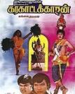 கரகாட்டக்காரன்