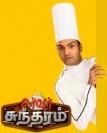 Server Sundaram