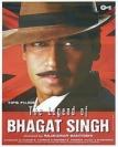 द लीजेंड ऑफ भगत सिंह