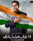 Vishwaroopam 2