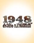 1948 കാലം പറഞ്ഞത്