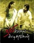 365 Kadhal Kadithangal