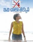 90ML - Idhi Chala Thakkuva