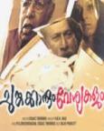 Chungakkarum Veshyakalum