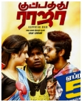 குப்பத்து ராஜா (2018)