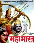 Mahabharat 1965